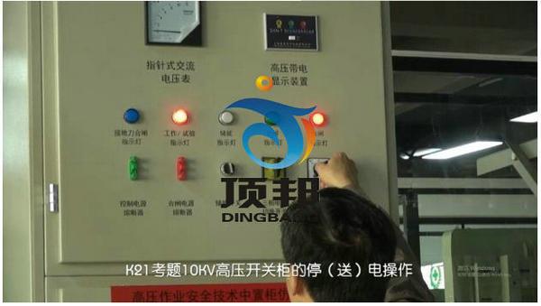 高压电工作业实操实训设备