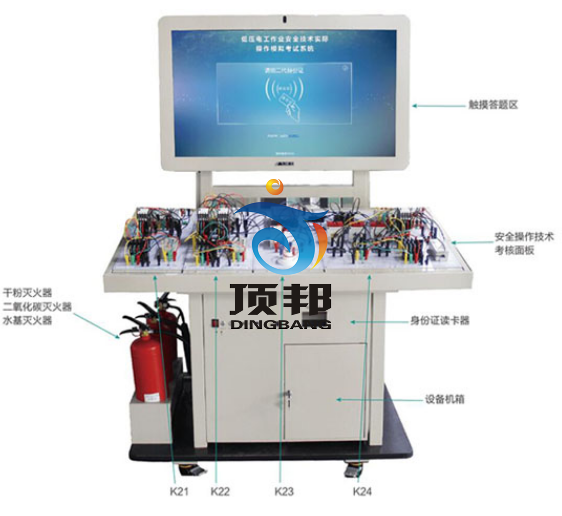 低压电工作业实操实训设备