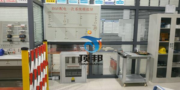继电保护作业安全技术实际操作实训设备
