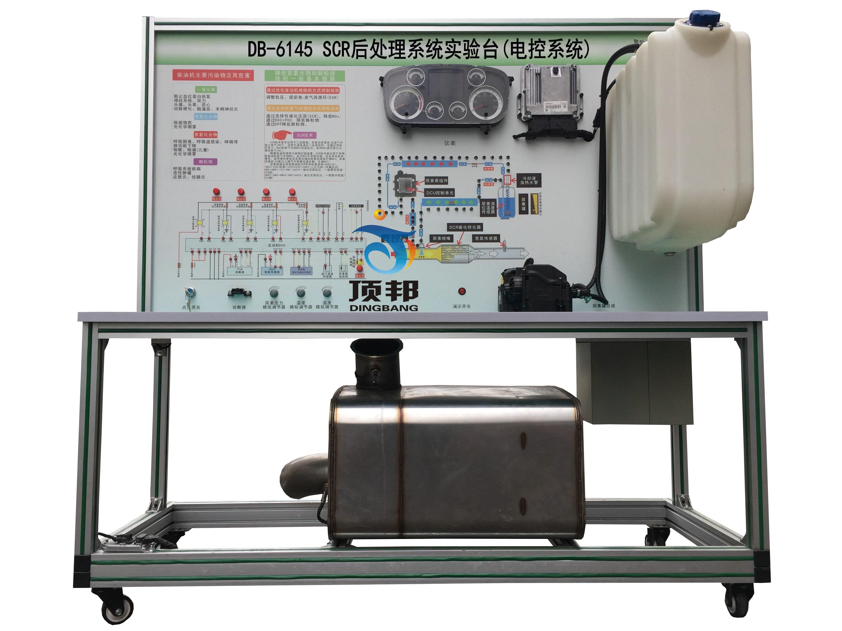 SCR 后处理系统实验台(电控系统)