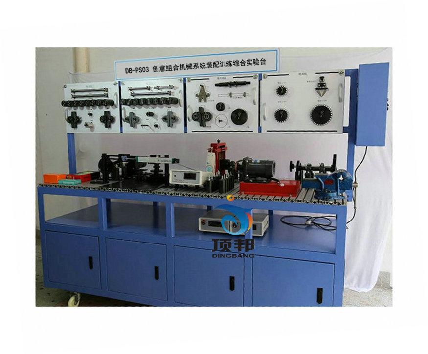 创意组合机械系统装配训练综合实验台