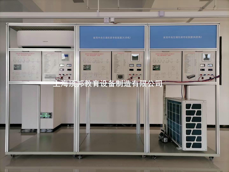 家用中央空调实训考核设备