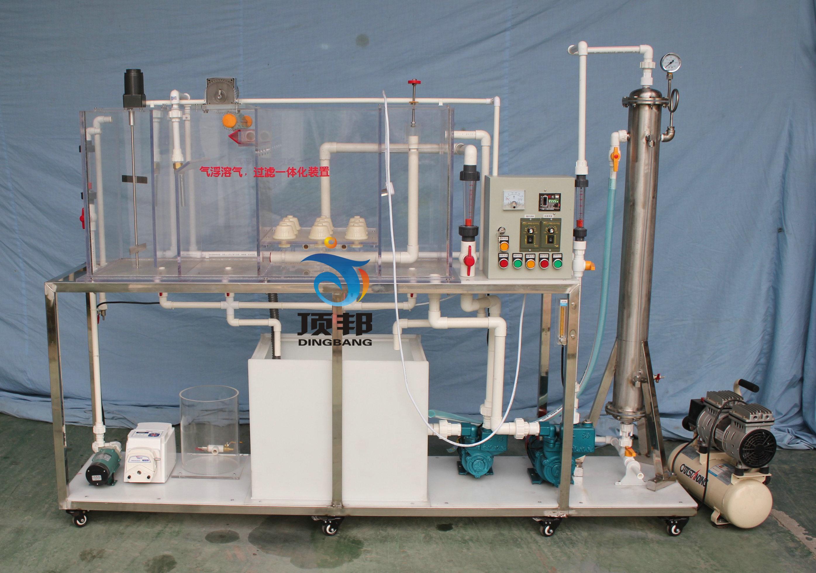 气浮溶气过滤一体化实验装置