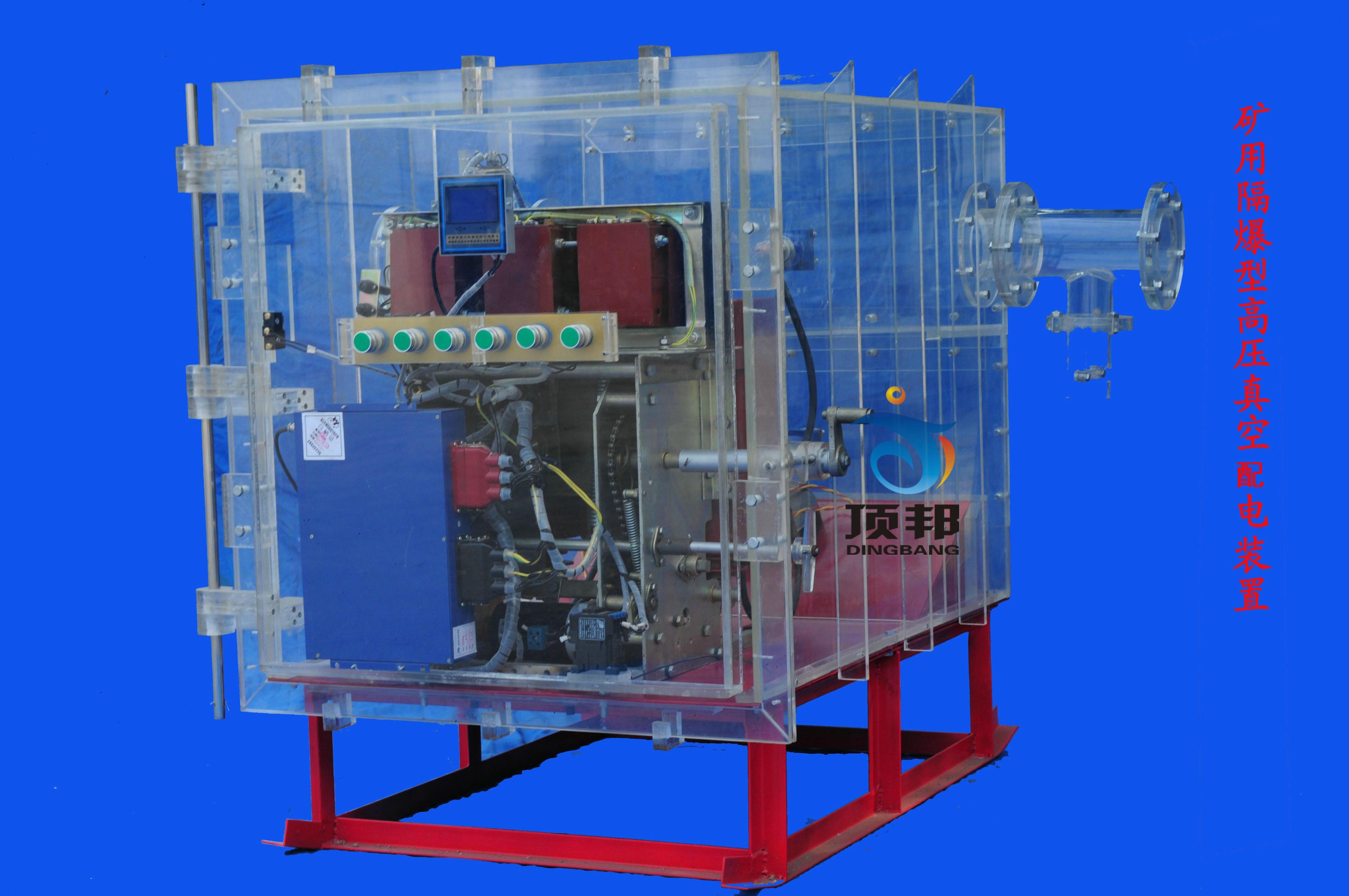 矿用隔爆型智能高压真空配电演示装置