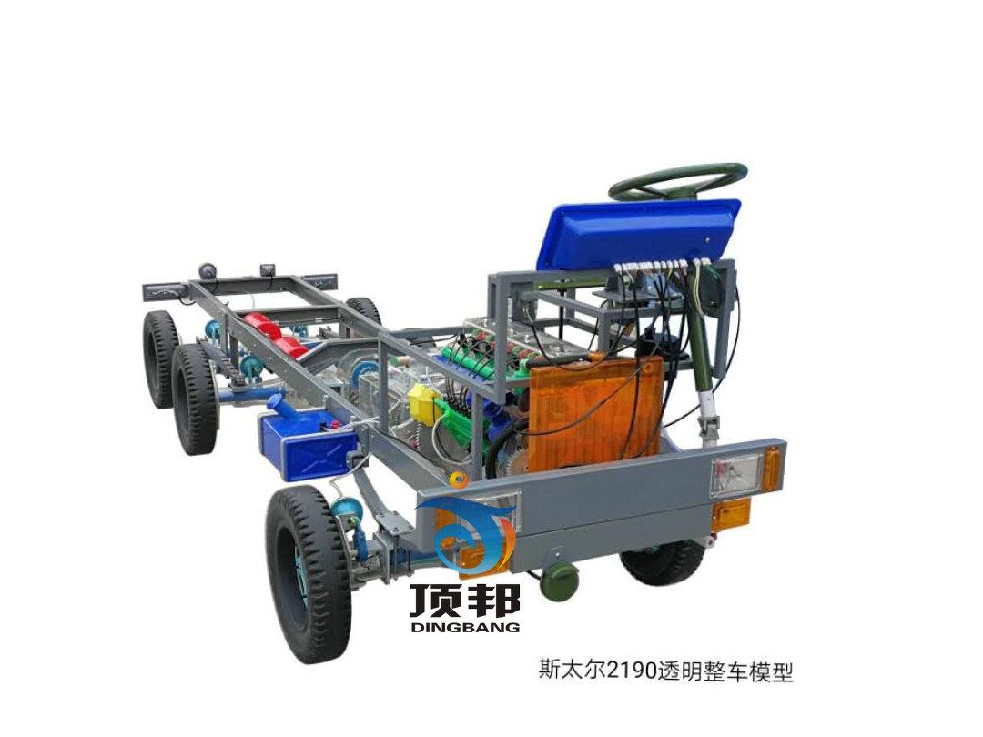 斯太尔2190透明整车模型